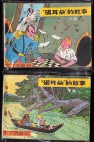 破耳朵的故事一套二本全--文联版精品丁丁 小套书连环画