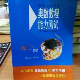 奥数教程能力测试(高2年级)(第5版)