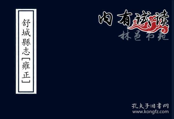 舒城县志[雍正](复印本)(三十二卷 (清)陈守仁修;(清)贾彬,(清)郭维祺纂 刻本 清雍正九年[1731])