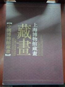 上海博物馆藏画【8开精装有原盒套】