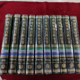 中国军事百科全书(第二版共十卷 全新皮面精装本 未拆封)