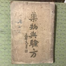 药物与验方【民国26年)