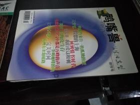 鸭嘴兽(2002-1,创刊号)