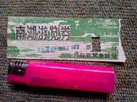 南湖游览券(渡船票)(嘉兴)
