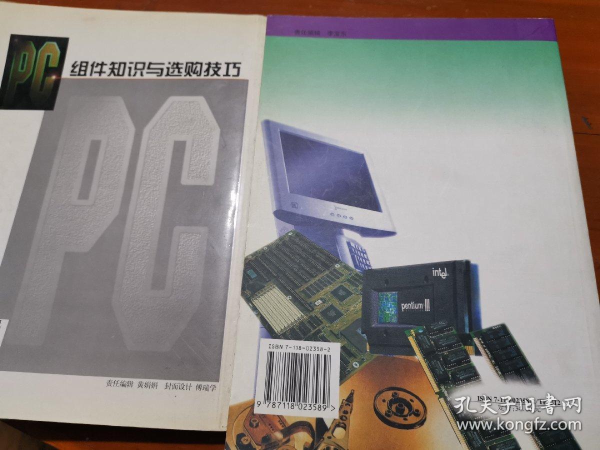 """电脑组件及选购""""硬""""道理"""