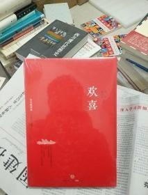 欢喜:冬吴相对论·心时代文集之一