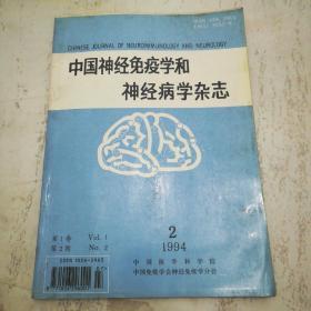 中国神经免疫学和神经病学杂志1994