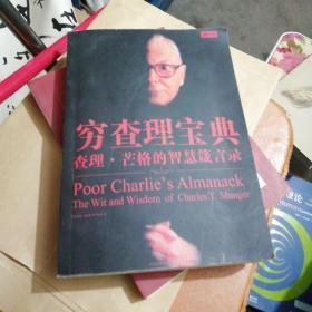穷查理宝典-查理.芒格的智慧箴言录-增订本:查理·芒格的智慧箴言录