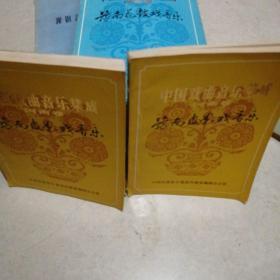 中国戏曲音乐集成 河南卷 豫南皮影戏音乐(上下册 征求意见稿 油印本)