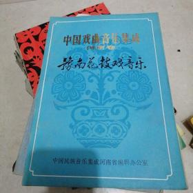 中国戏曲音乐集成·河南卷·豫南花鼓戏音乐(征求意见稿)