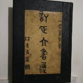 订正六书通(一名篆字汇)精装民国37年新五版