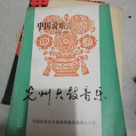 中国说唱音乐集成(河南卷) 光州大鼓音乐