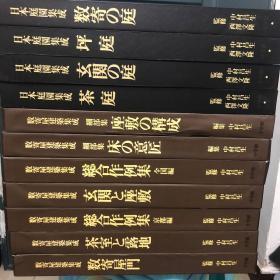 日本庭院集成1-11册