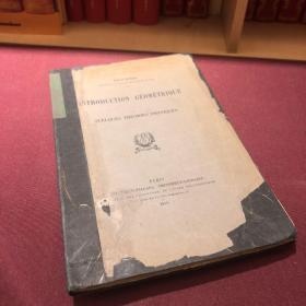 法文原版《Introduction géometrique quelques théories physiques》(若干物理理论的几何介绍)作者:Emile Borel出版:G.V. Paris (本书年代久远,有原所有者丝质棉纸衬补,附勘误单页)
