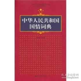 正版图书现货 中华人民共和国国情词典