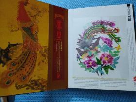 中国剪纸   名家花鸟(精装  8幅)
