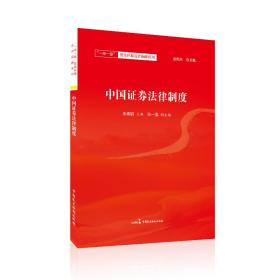 中国证券法律制度
