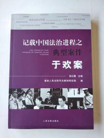 记载中国法治进程之典型案件:于欢案