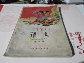 全日制十年制学校小学课本(试用本)语文(第一册)