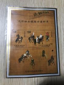 元世祖出猎图古画邮票