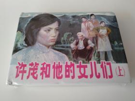 许茂和他的女儿们(上下2册全,上美大精)