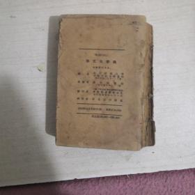 学文化字典(1952年一版,前面15页起)
