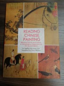 Sophia Suk-mun Law:《Reading Chinese Painting:Beyond Forms and Colors, A Comparative Approach to Art Appreciation》 罗淑敏:《读中国画:超越形式与色彩——艺术欣赏的比较方法》(英文原版)