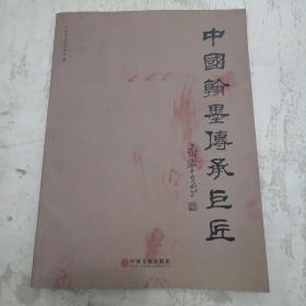 中国翰墨传承巨匠