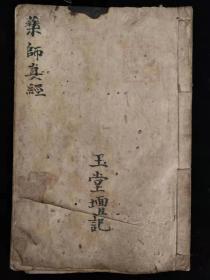 清代咸丰五年手抄本佛经《药师真经》,后面几页有少许虫蛀,品相如图,包老!