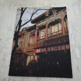 荣宝斋 2009.05引首卷