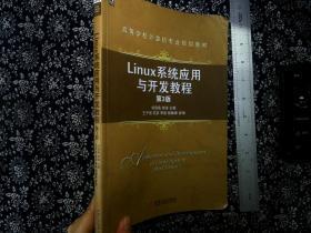 Linux系统应用与开发教程(第3版)