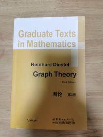 数学研究生教材:图论(第3版)