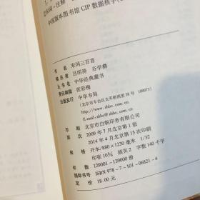 宋词三百首:中华经典藏书