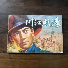川江怒涛(正版图书)
