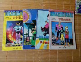 七龙珠(贝吉塔之死)(加林仙人)(邪恶的预感)(两个赛亚人的决斗)4本合售