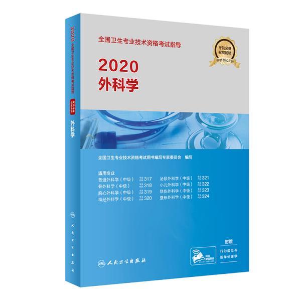 2020全国卫生专业技术资格考试指导·外科学(配增值)