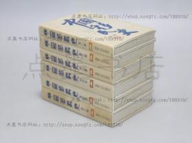 私藏好品《中国移民史》精装全六册 1997年一版一印
