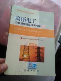 高压电工作业操作资格培训考核教材(修订版)