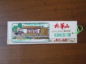 九华山旅游纪念门票贰角(塑料制)