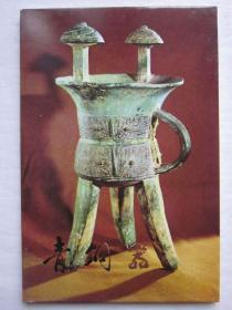青铜器明信片