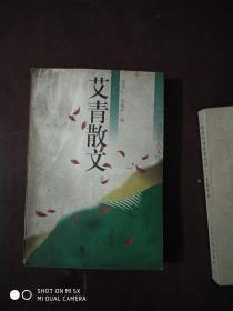 艾青散文(下)