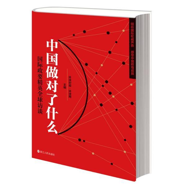 《中国做对了什么——国际政要精英全球访谈》