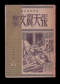 《张天翼文集》 民国37年出版