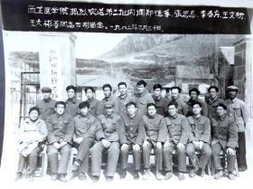 西藏医学院一九八二年欢送内调同志合影,近三十余年西藏医学院和祖国各大医学院一样,苍桑巨变成为传承藏医药学,并具有一定研究水平的著名医科大学,照片尺寸20*15cm,是较为少见的早期西藏医学史料。