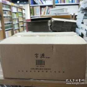 字源(全3册)全新正版现货包邮 带发票