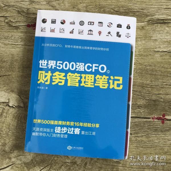 世界500强CFO的财务管理笔记