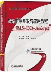 Web前端开发与应用教程 张波副 9787111570905 机械工业出版