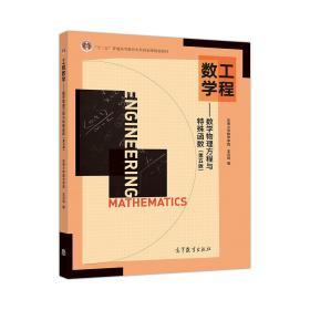 工程数学 数学物理方程与特殊函数 第五版第5版 东南大学数学学院王元明 高等教育出版社 9787040512373