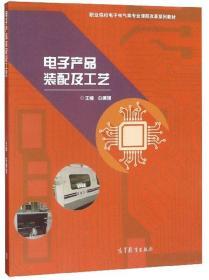 电子产品装配及工艺