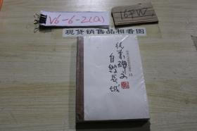 柏杨白话版资治通鉴15